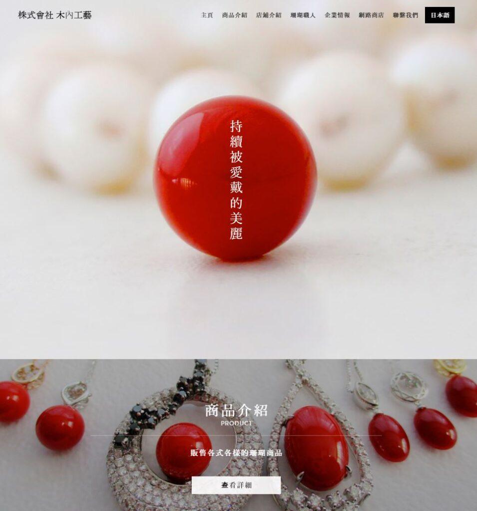 木内工芸ホームページ